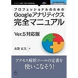 プロフェッショナルのためのGoogleアナリティクス完全マニュアル Ver.5対応版 (Next Publishing)