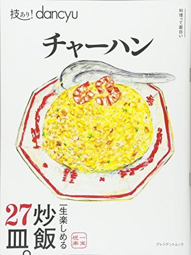 技あり! dancyuチャーハン (dancyu特別編集 プレジデントムック)