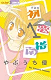 初恋指南[新装版]1 (ちゃおコミックス)