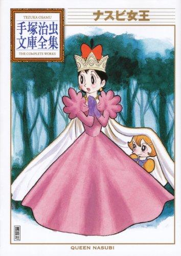 ナスビ女王 (手塚治虫文庫全集 BT 153)