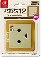 [任天堂ライセンス商品]キャラクターカードケース12 for ニンテンドーSWITCH『よつばと!ダンボー』