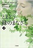 とまどう緑のまなざし (下) (二見文庫 ザ・ミステリ・コレクション)