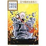三つ目がとおる(6) (手塚治虫文庫全集)