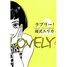 ラブリー! 2巻 (FEEL COMICS)