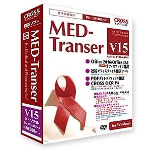 MED-Transer V15 パーソナル for Windows