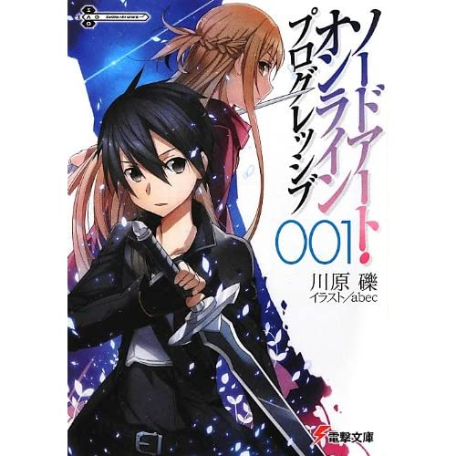 ソードアート・オンライン プログレッシブ1 (電撃文庫)