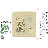 ぼかし友禅座布団【松風(まつかぜ)】竹 メセキ織 防カビ【5枚セット】