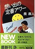 想い出の定番アワー (角川文庫)