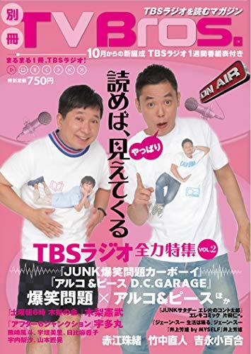 別冊TV Bros. TBSラジオ全力特集 VOL.2 (TOKYO NEWS MOOK 751号)