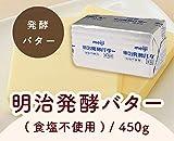【冷蔵便】明治 発酵バター(食塩不使用) / 450g TOMIZ/cuoca(富澤商店)