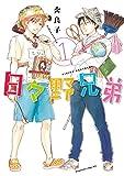 日々野兄弟(1) (少年マガジンエッジコミックス)