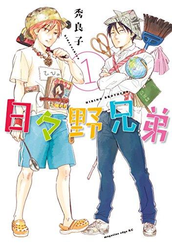 日々野兄弟(1) (少年マガジンエッジコミックス)の詳細を見る