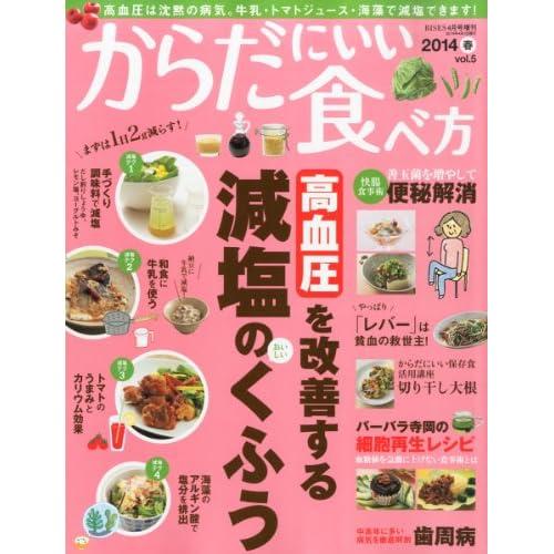 からだにいい食べ方 2014春 2014年 04月号 [雑誌]