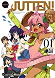 JUTTEN!#01 JUTTEN! (電撃コミックスEX)