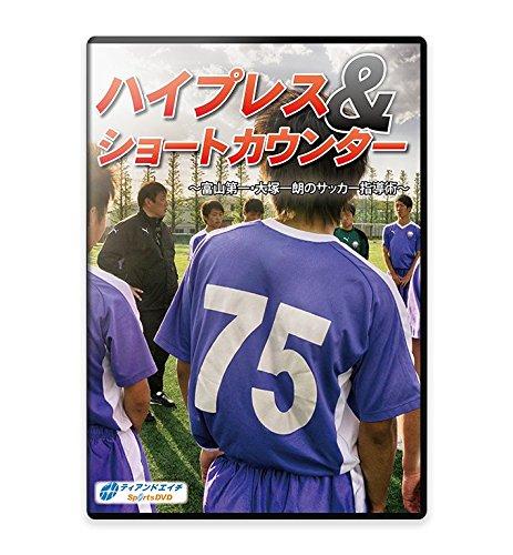 サッカーの練習法DVDハイプレス&ショートカウンター ~富山第一・大塚一朗のサッカー指導術~