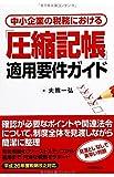中小企業の税務における「圧縮記帳」適用要件ガイド