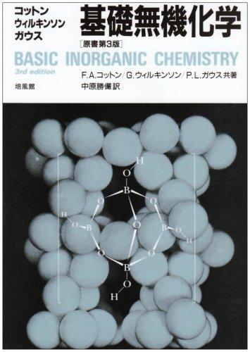 基礎無機化学