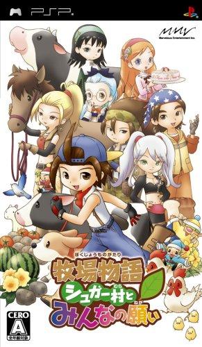マーベラス 牧場物語 シュガー村とみんなの願い - PSP B001NMTI48 1枚目