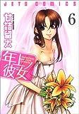 年上ノ彼女 6 (ジェッツコミックス)