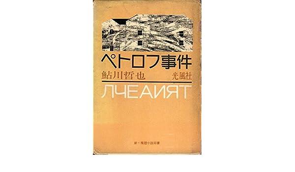 ペトロフ事件 (1960年) | 鮎川 ...