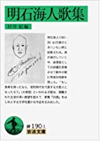 明石海人歌集 (岩波文庫)