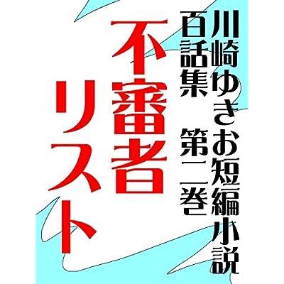 不審者リスト: 川崎ゆきお短編小説百話集第二巻
