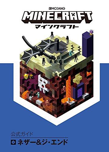Minecraft(マインクラフト) 公式ガイド ネザー&ジ・エンド