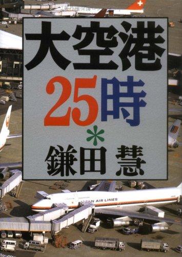 大空港25時の詳細を見る