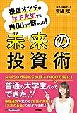 投資オンチの女子大生でも1400万円儲かった!  未来の投資術