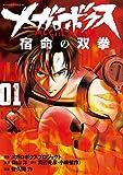 メガロボクス 宿命の双拳(1) (少年マガジンエッジコミックス)