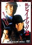 新ピイナッツ2[DVD]