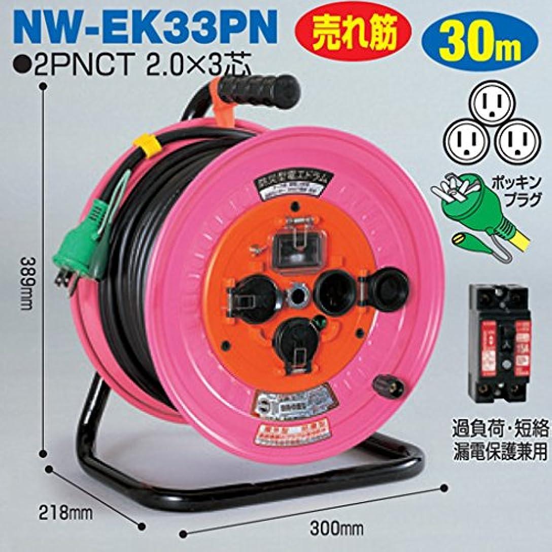 ピッチ早い左電工ドラム 防災型ドラム 防雨型(屋外型) NW-EK33PN 30m アース付 日動工業