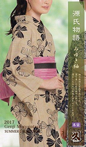 【源氏物語】ゆかた2017 みゆき紬 綿紬【花66】本染