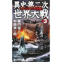 異史・第二次世界大戦〈3〉シンガポール沖海戦! (RYU NOVELS)