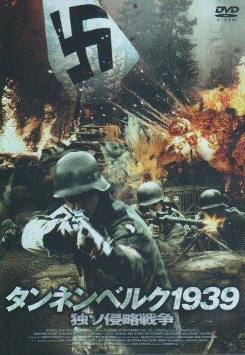 タンネンベルク1939 独ソ侵略戦争 [DVD]
