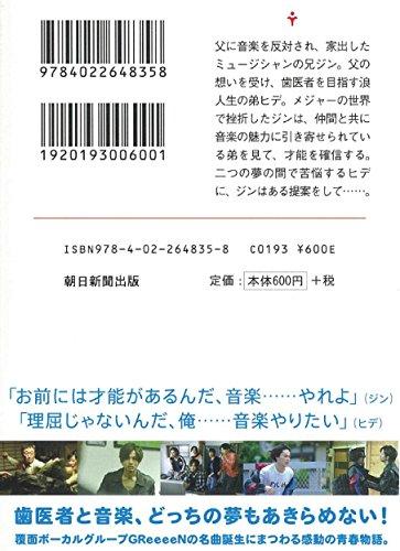 キセキ ―あの日のソビト― (朝日文庫)
