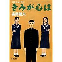 きみが心は 自選青春小説7 富島健夫 自選青春小説 (集英社文庫)