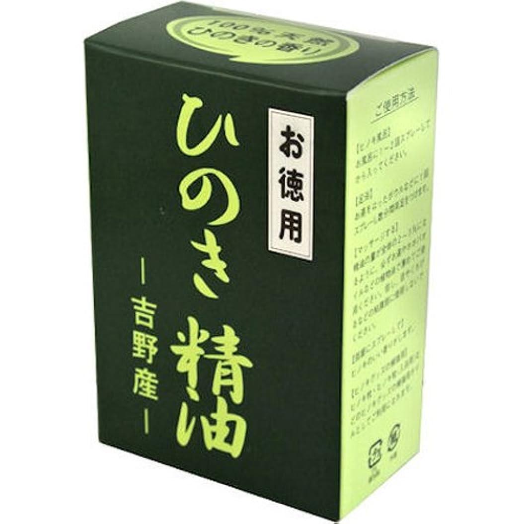 枯れる分離するニュース吉野ひのき精油 (エッセンスオイル) 100ml