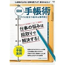 仕事の教科書BOOKS 図解 手帳術 学研ムック
