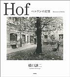 Hof――ベルリンの記憶 画像