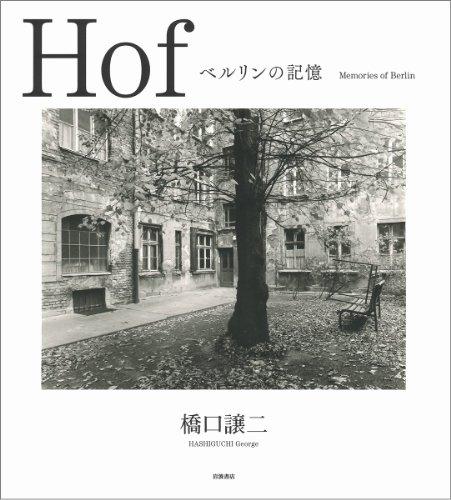 Hof――ベルリンの記憶の詳細を見る
