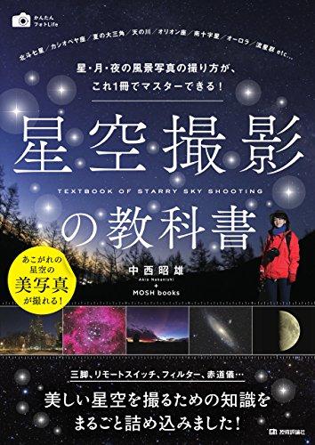 星空撮影の教科書 ~星・月・夜の風景写真の撮り方が、これ1冊でマスターできる! (かんたんフォトLife)
