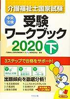 介護福祉士国家試験受験ワークブック2020下