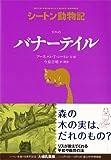 リスのバナーテイル (シートン動物記)