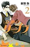 女神のリーブラ(2) (デザートコミックス)