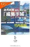 読売新聞朝刊一面コラム - 「編集手帳」第八集 (中公新書ラクレ(188))