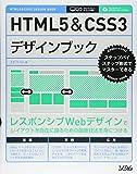 HTML5&CSS3デザインブック (ステップバイステップ形式でマスターできる)