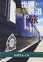 世界・豪華鉄道の旅 ロボスレイル [DVD]