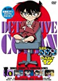名探偵コナンDVD PART17 vol.5