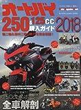 オートバイ 250&125cc購入ガイド2018 (Motor Magazine Mook)